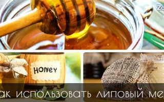 Липовый мед от чего помогает